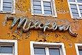 2008 Stralsund - Altstadt (14) (14872808694).jpg