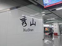 20170120 Nameboard of Xiushan Station.jpg