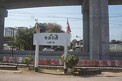 Sign of Lak Si Station