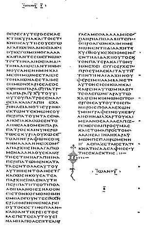 Codex Vaticanus - 2 Epistle of John in the codex