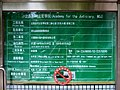2nd Office, Academy for the Judiciary renovation project sign on Central Baishi Building 20190504.jpg