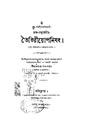 4990010095261 - Taittiriyopanishad, Paul, Mahesh Chandra, comp., 724p, RELIGION. THEOLOGY, bengali (1883).pdf