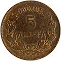 5 Greek leptons 1869 (1).jpg