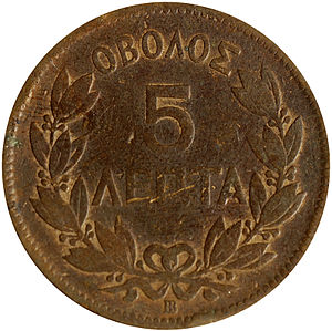 "Greek lepton - Reverse of a Greek 5 lepta coin (termed ""obolos"") of 1869."
