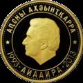 Abkhazia 50 apsar Au 2013 Ardzinba b.png