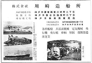 Advertisement of Kawasaki Dockyard Company in 1930s.jpg