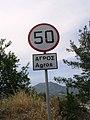 Agros, Cyprus Road Sign.jpg