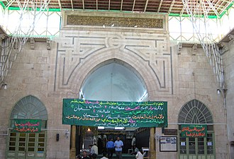 Al-Nuqtah Mosque - Mosque with the blood of Husayn ibn 'Alī