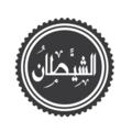 Al-Shaitan.png