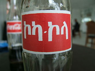 Amharic - A modern usage of Amharic: the label of a Coca-Cola bottle. The script reads ኮካ-ኮላ (koka-kola).
