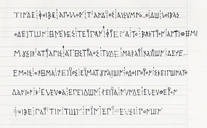 "Amulet MS 5236 - Transcribed inscription which opens with the words ""O Phoebus Apollo who rules over man..."""