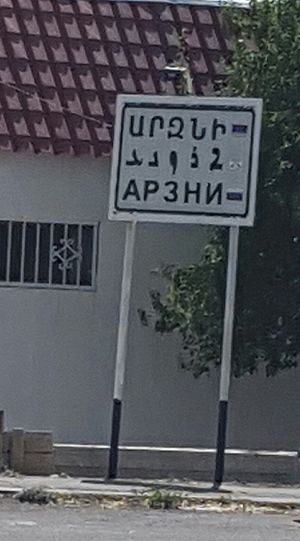 Assyrians in Armenia - A multilingual (Armenian, Assyrian, Russian) sign at the entrance of Arzni.