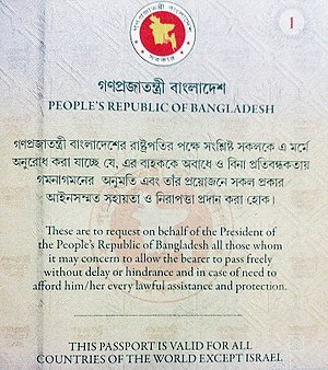 Foreign policy of Bangladesh - The Bangladeshi passport is valid for all countries of the world except Israel