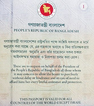 Foreign relations of Bangladesh - The Bangladeshi passport is valid for all countries of the world except Israel