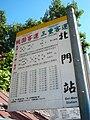 Beimen Station stop board of Taoyuan Bus & Sanchung Bus 20100922.jpg