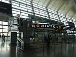 Ben-gurion-airport-lod-israel-october-2010.jpg