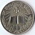 Białoruski srebrny medal za celujące wyniki w nauce one face.png