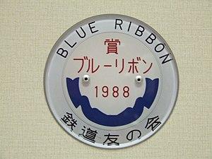 Blue Ribbon Award (railway) - 1988 Blue Ribbon Award plaque inside an Odakyu 10000 series HiSE EMU
