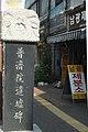 Bojewon-Memorial-Stone-Seoul.jpg