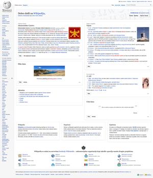 Bosnian Wikipedia Homepage July 2020.png