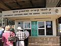 Caesaria National Park entrance 0573 (494520594).jpg