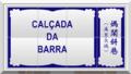 Calcada da Barra.png