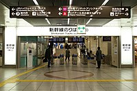 Central Japan Railway - Nagoya Station - Ticket Gate - 01.JPG