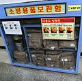 Cheery. Emergency gas masks in the Seoul subway. (4264868821).jpg
