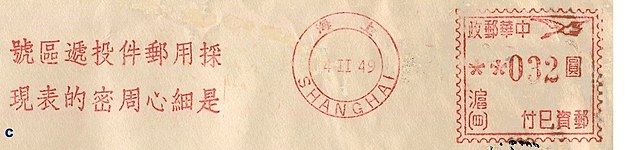 China stamp type BA2cc.jpg