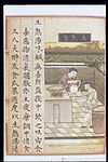Chinese Materia Dietetica, Ming; 'Raw and cooked' water Wellcome L0039370.jpg