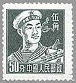 Chinese Regular 50Fen Stamp in 1955.JPG