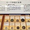 Coins of Roman Empire.jpg