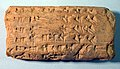 Cuneiform tablet- flour deliveries for rent payment, Ebabbar archive MET vsz86.11.75.jpg
