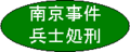 Definition of Nanjing4.png