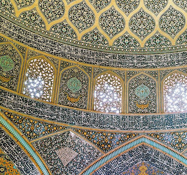 File:Dome wall and windows of the Sheikh Lotf Allah Mosque.jpg