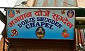 Dorje Shugden Chapel sign.jpg