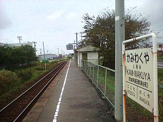 Kami-Wakuya Station - Kami-Wakuya Station, September 2005