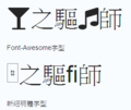 Font-Awesome font and PMingLiU PUA test.png