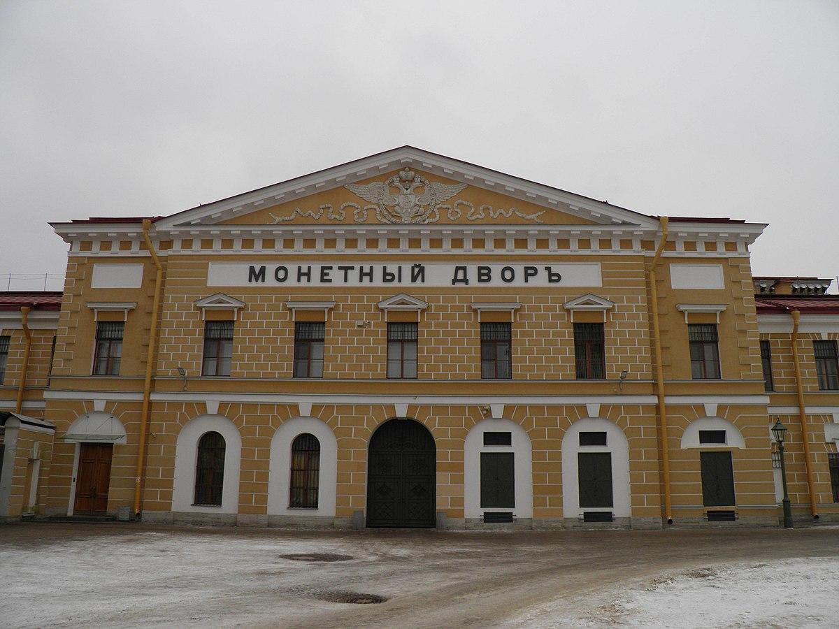 товарным знаком санкт петербургского монетного двора
