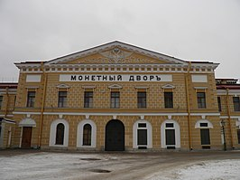Saint Petersburg Mint