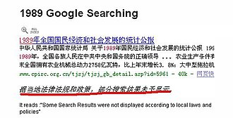 "Internet censorship in China - Google displayed the following message in the result page:据当地法律法规和政策,部分搜索结果未予显示, which translates to, ""According to local laws, regulations and policies, some search results are not displayed."""