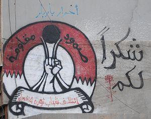 February 14 Youth Coalition - A graffiti in Barbar depicting F14YC logo