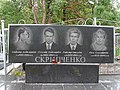 Grave of Volodymyr Skrypchenko 01.jpg