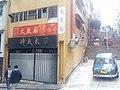 HK 上環 Sheung Wan 太平山街 Tai Ping Shan Street Feb-2018 Lnv2 yellow temple n Mrs Pound Lane.jpg