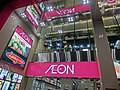 HK CWB night Kingston Street Aeon Living Plaza name sign Mar-2013.JPG