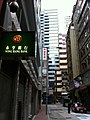 HK SW Mercer Street 金銀商業大廈 Gold & Silver Comm Bldg shop sign Wing Hang Bank view 中國書局 Jervois Street Dec-2012.JPG