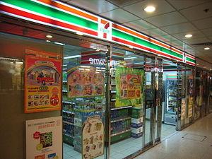 7-Eleven - 7-Eleven in Shek Tong Tsui, Hong Kong