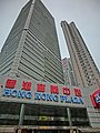 HK Sai Ying Pun Des Voeux Road West 香港商業中心 Hong Kong Plaza n 龍豐閣 Lung Fung Court facades May 2013.JPG