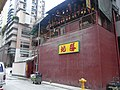 HK Sheung Wan 太平山街 Tai Ping Shan Street 廣福義祠 百姓廟 Kwong Fook I Tsz 02 View Villa.jpg