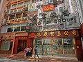 HK Sheung Wan 文咸西街 42A-46 Bonham Strand West Aug-2014 zr2 Bonham Commercial Building shop Teng Fuh Group.JPG